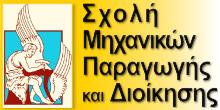 Έμβλημα Πολυτεχνείου Κρήτης με τίτλο Σχολή Μηχανικών Παραγωγής & Διοίκησης